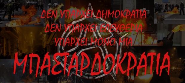 Mpastardokratia copy2