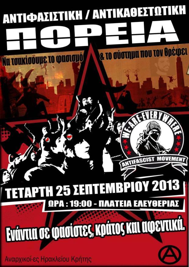 antifa-poster-heraklio