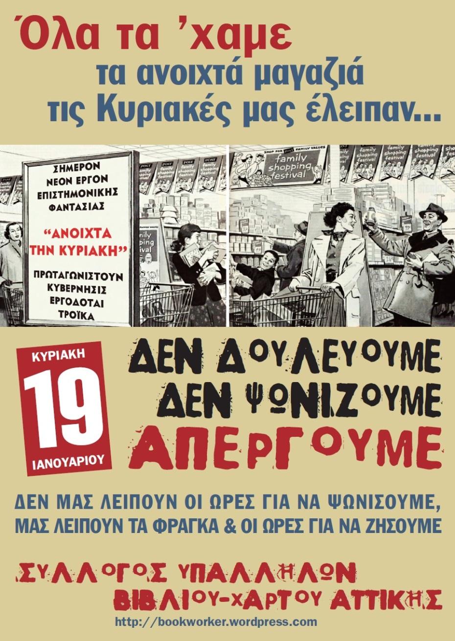apergia kyriaki 1901