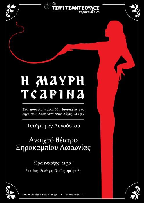 MauriTsarina-PosterA-330x465