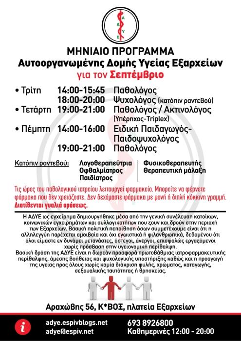 adue_programma_septemvriou_web
