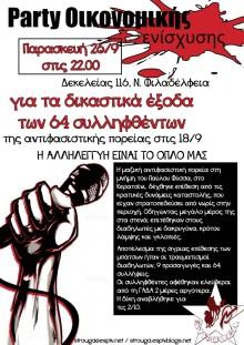 party_oikonomikhs_enisxyshs-724x1024